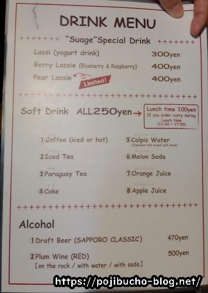 suage+ English menu3
