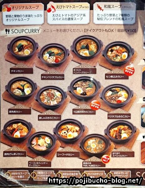 ばぐばぐすすきの本店のスープカレーメニューの画像
