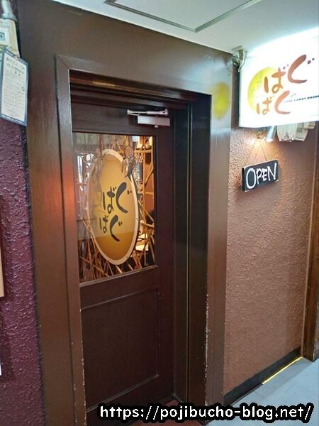 ばぐばぐすすきの本店の入口の画像
