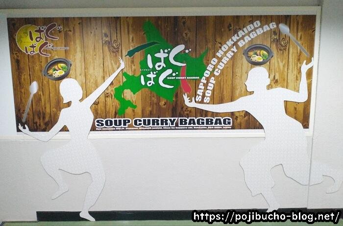 ばぐばぐすすきの本店の看板の画像