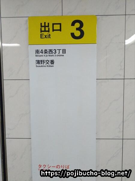 地下鉄南北線すすきの駅の3番出口の案内板の画像