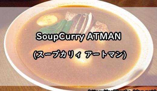 SoupCurry ATMAN (スープカリィ アートマン)のグルメレポとアクセス・営業時間の情報まとめ【札幌スープカレー】
