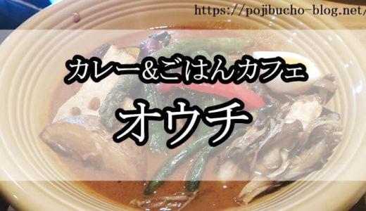 カレー&ごはんカフェ オウチのグルメレポとアクセス・営業時間の情報まとめ【札幌スープカレー】