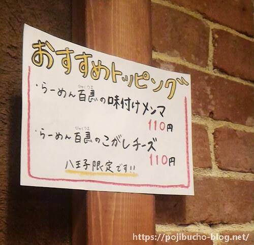 ガラク八王子店のオススメトッピングの画像