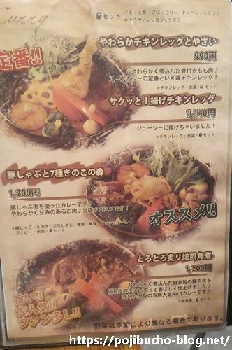 ガラク八王子店のスープカレーメニューの1ページ目の画像