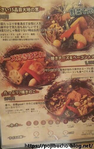ガラク八王子店のスープカレーメニューの2ページ目の画像
