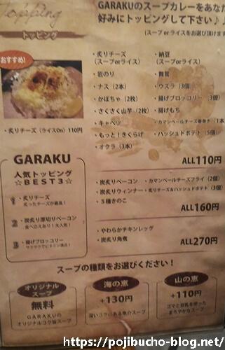 ガラク八王子店のトッピングとスープのメニューの画像