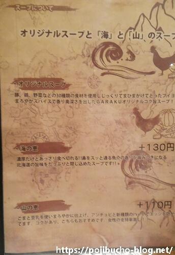 ガラク八王子店のスープの説明の画像