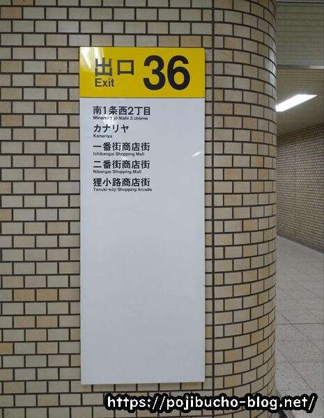 大通駅の36番出口の画像