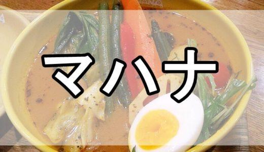 マハナのグルメレポとアクセス・営業時間の情報まとめ【札幌スープカレー】