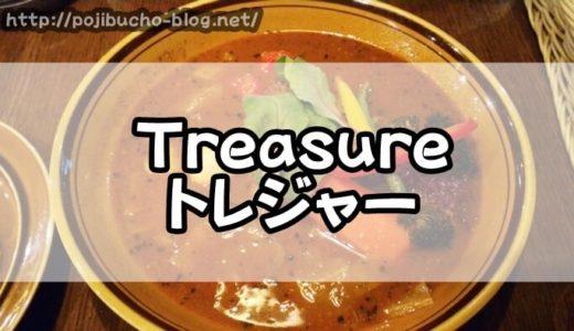 Treasure(トレジャー)のグルメレポとアクセス・営業時間の情報まとめ【札幌スープカレー】