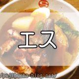 札幌スープカレー「エス」
