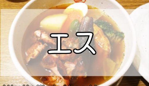 CURRY SHOP エスのグルメレポ&アクセス・営業時間の情報まとめ【札幌スープカレー】