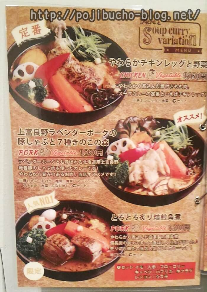 ガラクのスープカレーのメニュー1ページ目の画像