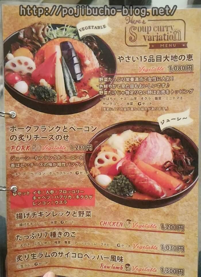 ガラクのスープカレーのメニュー2ページ目の画像