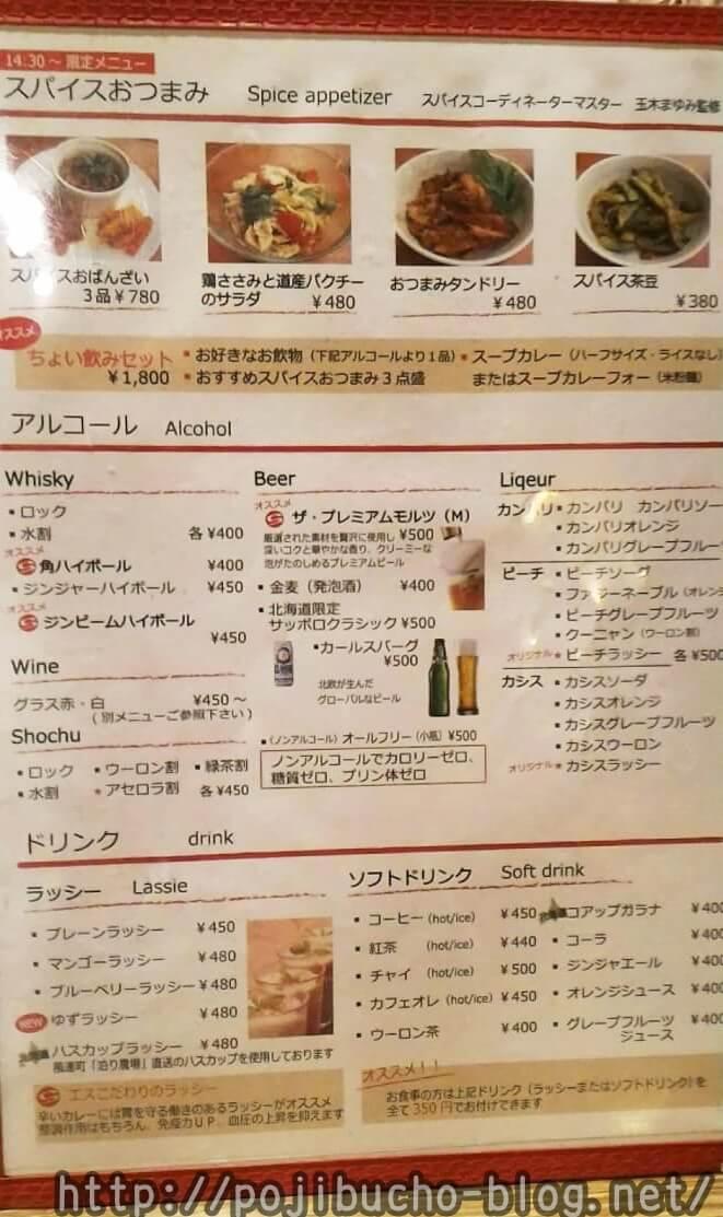 CURRY SHOP エスのおつまみとアルコールとドリンクのメニュー表の画像
