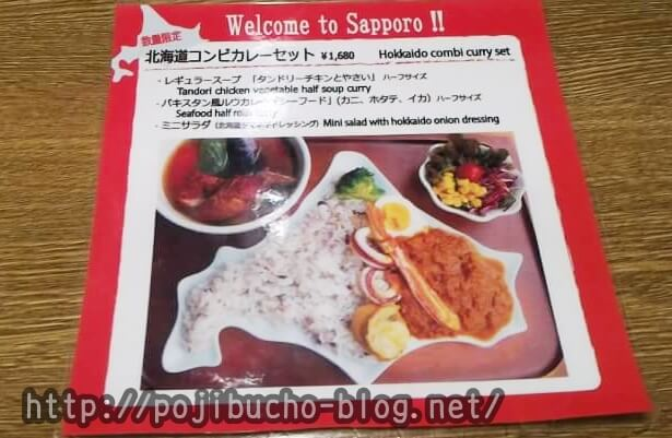 CURRY SHOP エスの北海道コンビカレーセットのメニュー表の画像