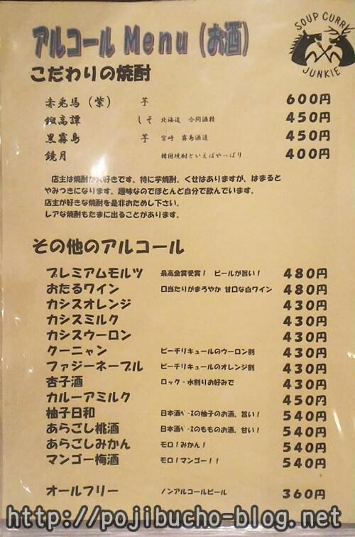ひげ男爵のメニュー表