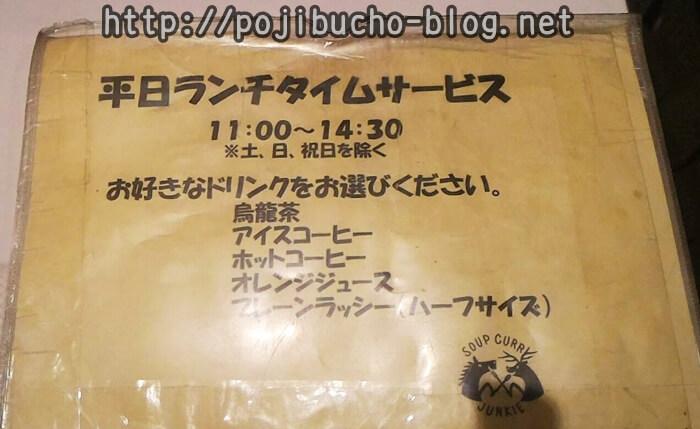 ひげ男爵の平日ランチのドリンクサービスメニュー表