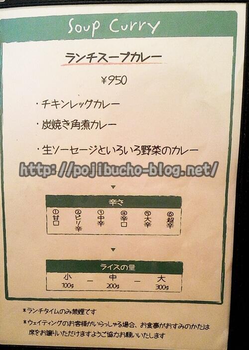 札幌スープカレーZORAのメニュー表