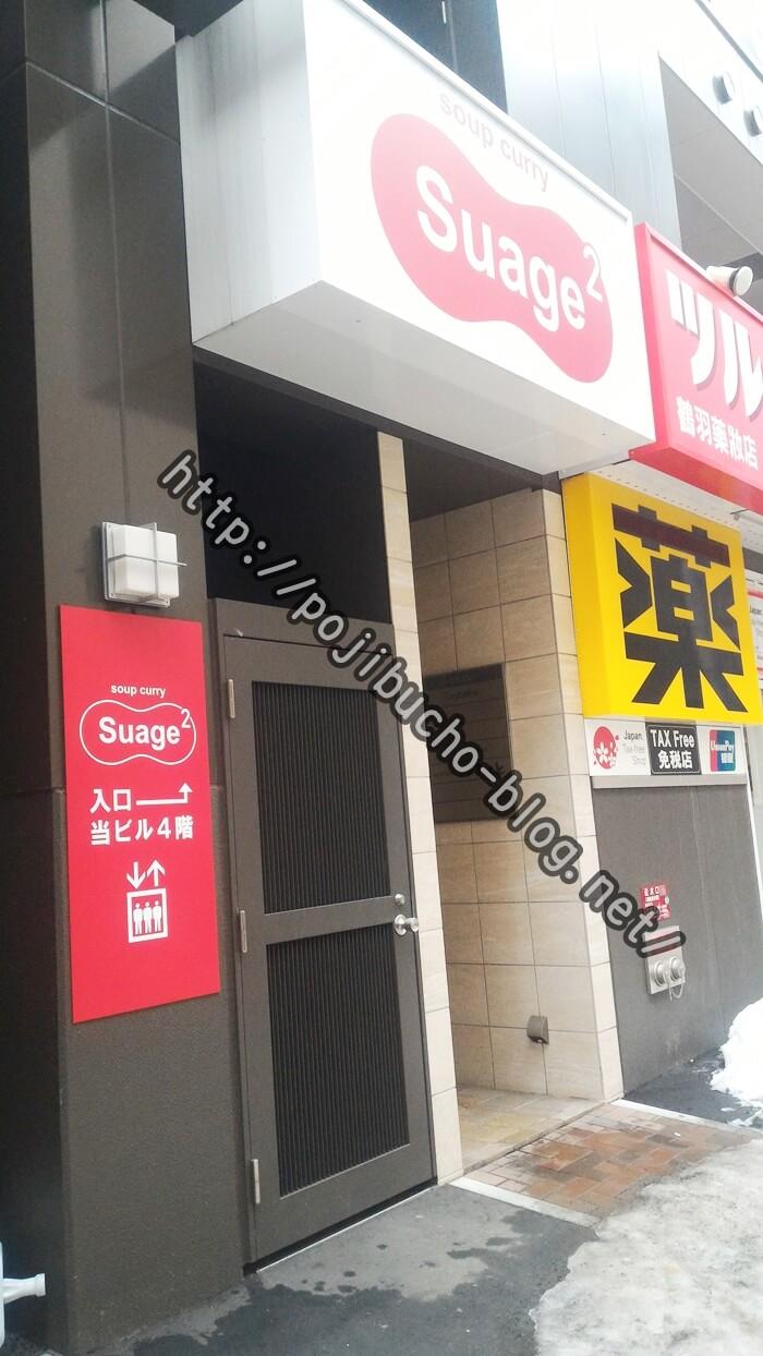 suage2のビルの入口の画像