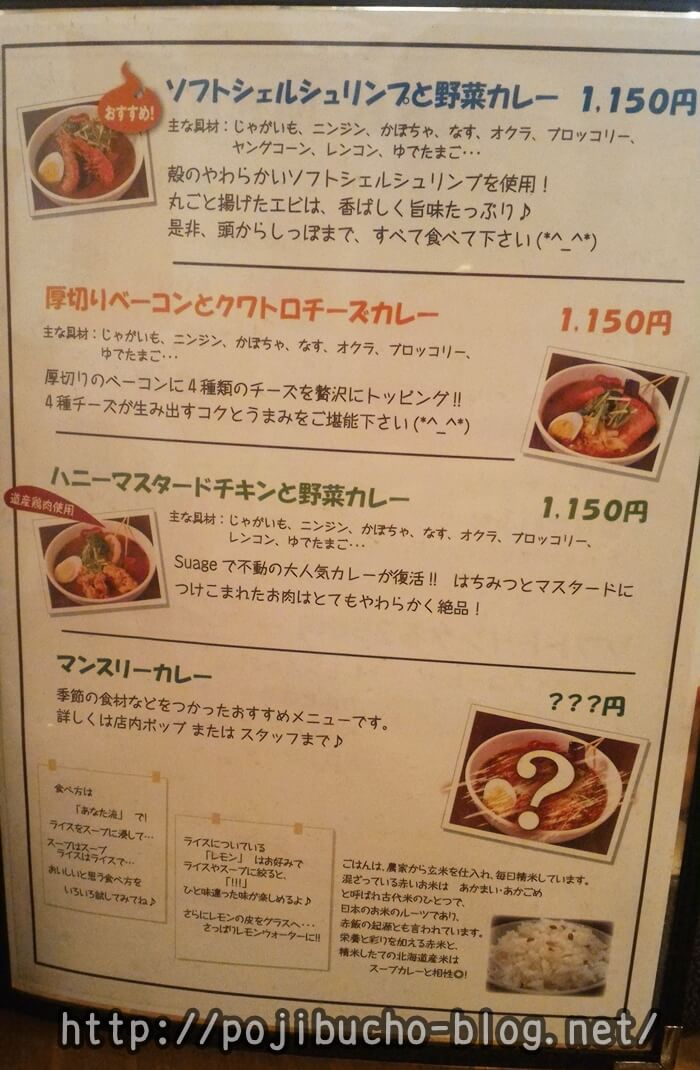 suage2のスープカレーのメニュー表の2ページ目
