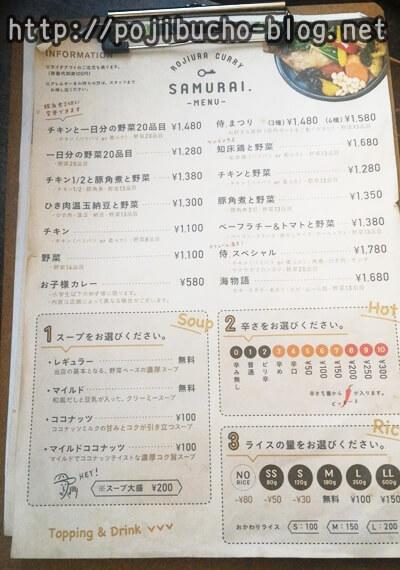 SAMURAI(サムライ)のメニュー表