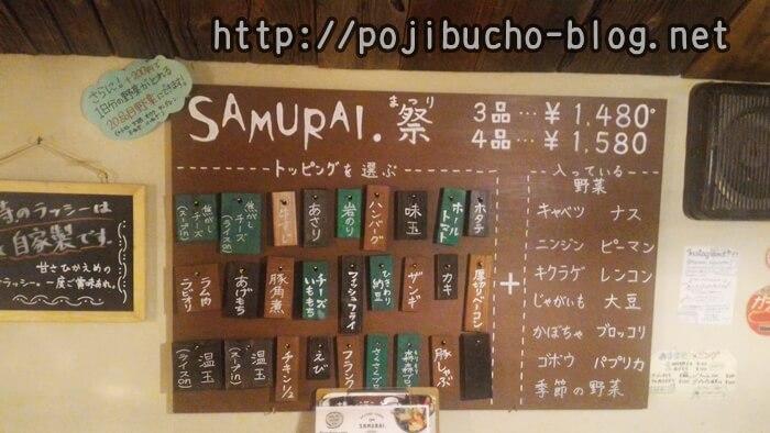 SAMURAI(サムライ)の侍まつりのメニュー表