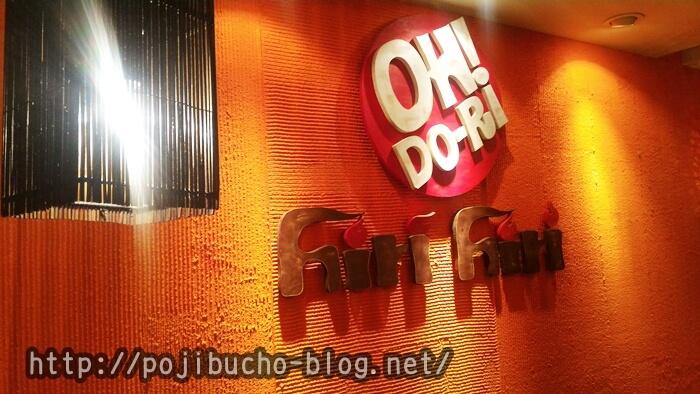 ヒリヒリ オオドオリのOh!DO-RI!の文字の画像