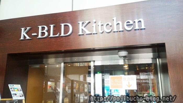 K-BLD Kitchenの看板の画像