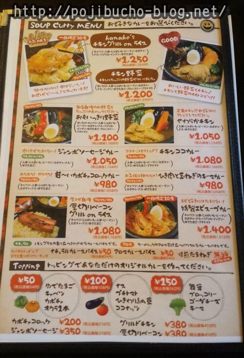 kanako(カナコ)のスープカレー屋さんのメニュー表の画像