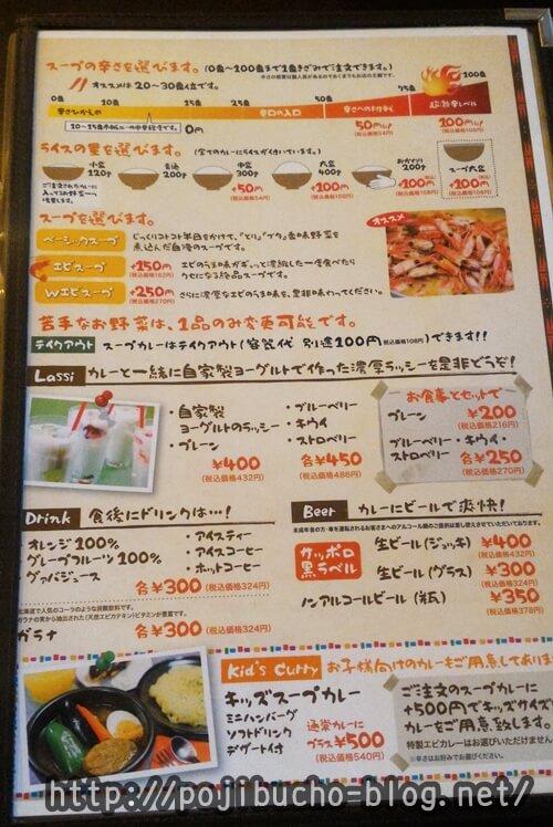 kanako(カナコ)のスープカレー屋さんの辛さとドリンクのメニュー表の画像