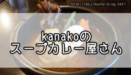 kanako(カナコ)のスープカレー屋さんのグルメレポ&アクセス・営業時間の情報まとめ【札幌スープカレー】