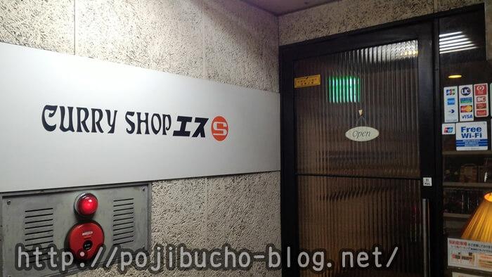 CURRY SHOP エスの入口扉の画像