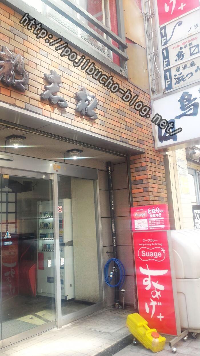 suage+(すあげぷらす)のビルの入口の画像