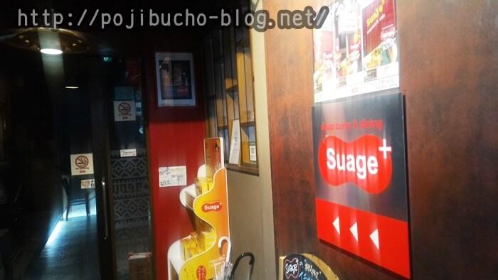 suage+(すあげぷらす)の入口の画像