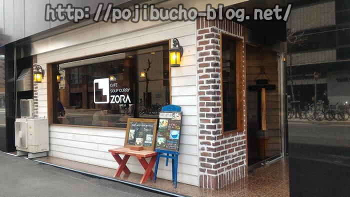 札幌スープカレーZORAの外観