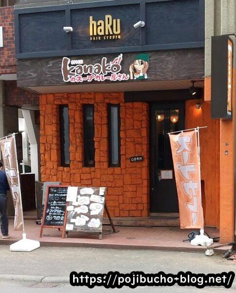 kanako(カナコ)のスープカレー屋さんの外観の画像