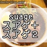 suage+(本店)、スアゲ2