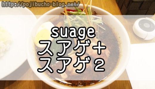 suage+(すあげぷらす)とsuage2のグルメレポとアクセス・営業時間の情報まとめ【札幌スープカレー】