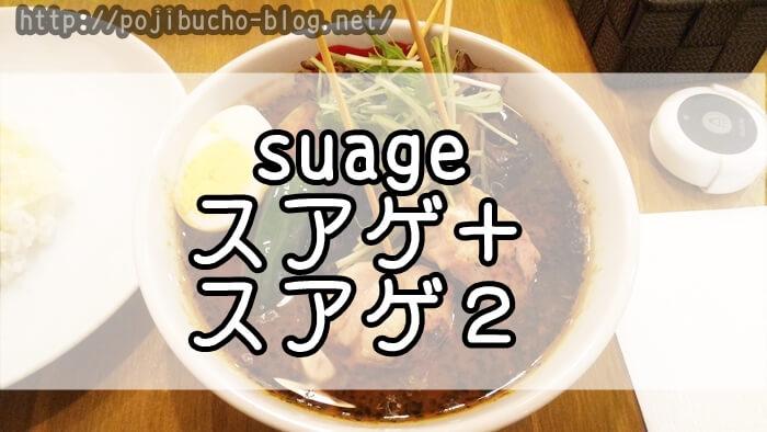 suage+(すあげぷらす)とsuage2のアイキャッチ画像
