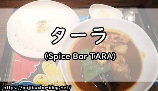 ターラ(Spice Bar TARA)のグルメレポとアクセス・営業時間の情報まとめ【札幌スープカレー】
