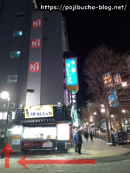 チュッタが入っているビルの隣の中華まんじゅうのお店の画像