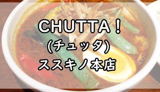 CHUTTA!(チュッタ)ススキノ本店のグルメレポとアクセス・営業時間の情報まとめ【札幌スープカレー】