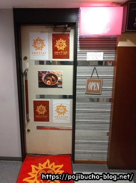 チュッタの入口の画像