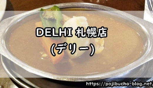 デリー 札幌店(DELHI)のグルメレポとアクセス・営業時間の情報まとめ【札幌スープカレー】