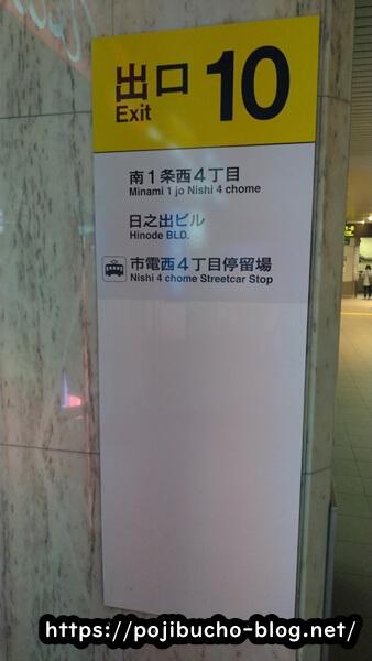 大通駅の10番出口の画像