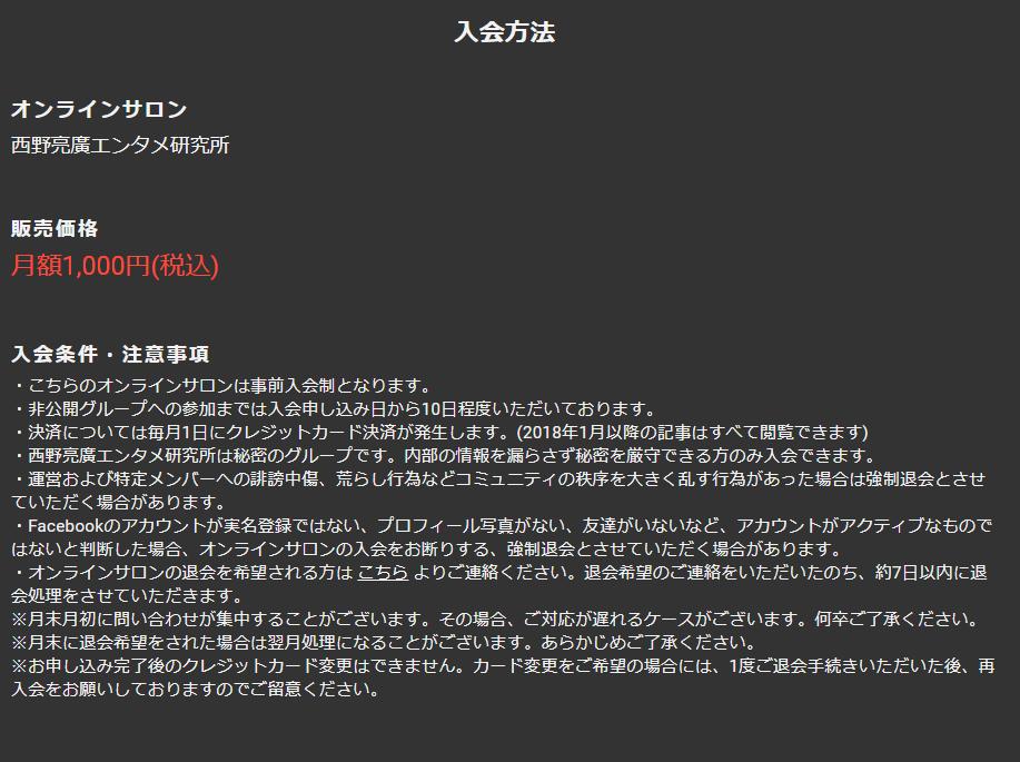 キンコン西野亮廣オンラインサロンの入会方法