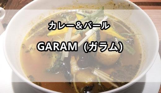 カレー&バール GARAM(ガラム)のグルメレポとアクセス・営業時間の情報まとめ【札幌スープカレー】