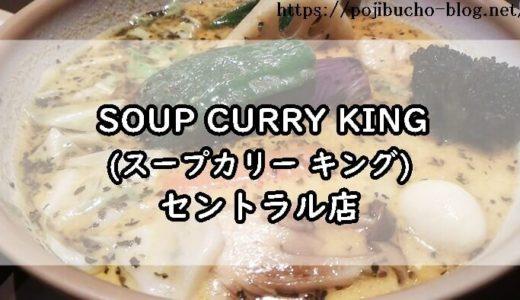 SOUP CURRY KING(スープカリーキング)セントラル店のグルメレポとアクセス・営業時間の情報まとめ【札幌スープカレー】